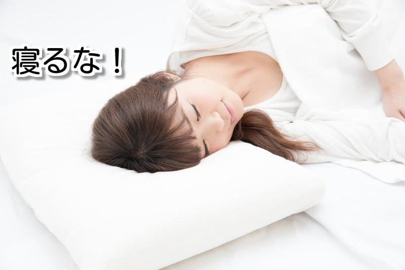 FXでエントリーしたら決済するまで寝てはいけない