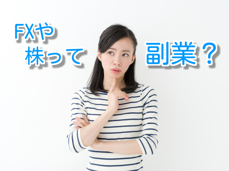 FXや株は副業になるのか?その副業の定義とは