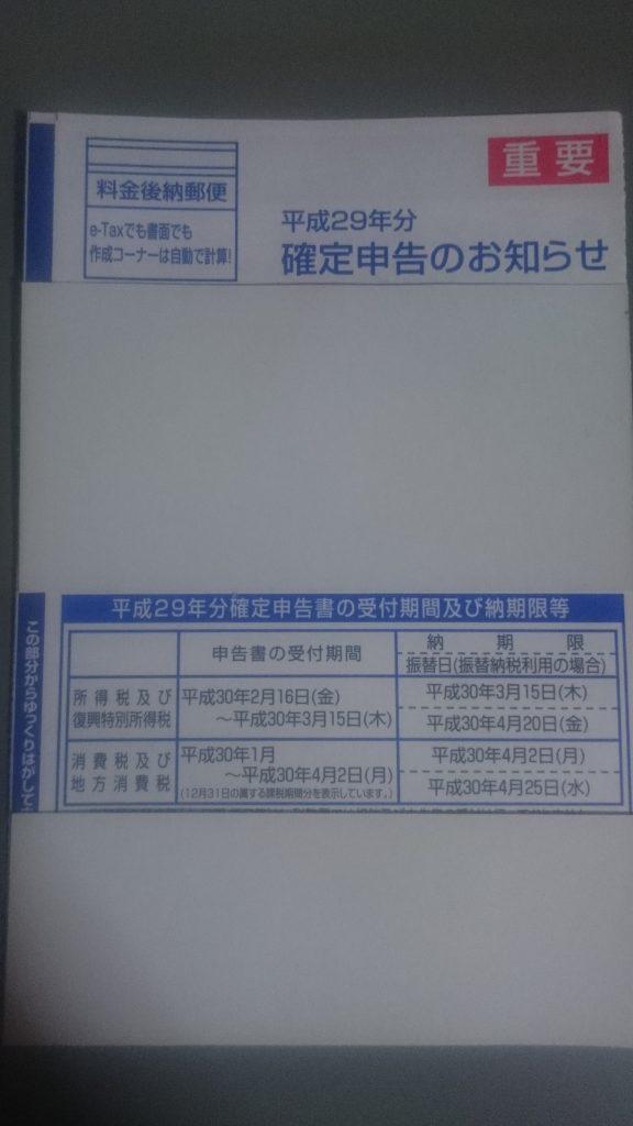 平成29年分確定申告のお知らせハガキ