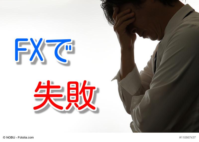 FXで失敗