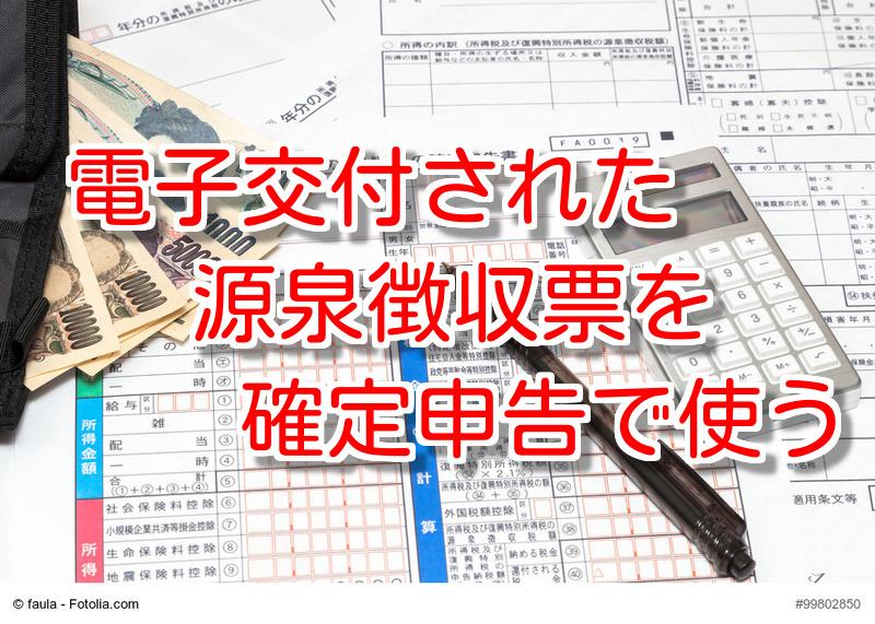 電子交付された源泉徴収票を確定申告で使う