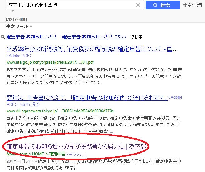確定申告のお知らせハガキが税務署から届いた記事のYahoo検索順位