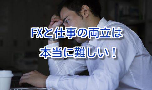 FXと仕事の両立