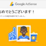 Google AdSense審査合格