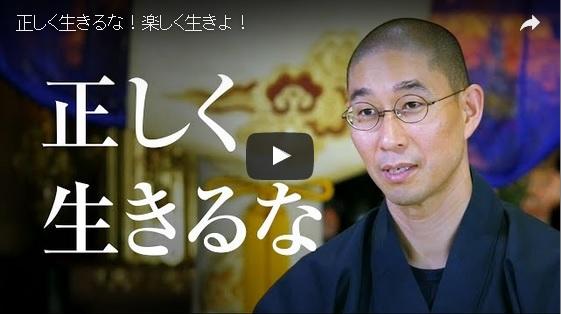 大愚元勝和尚「正しく生きるな!楽しく生きよ!」