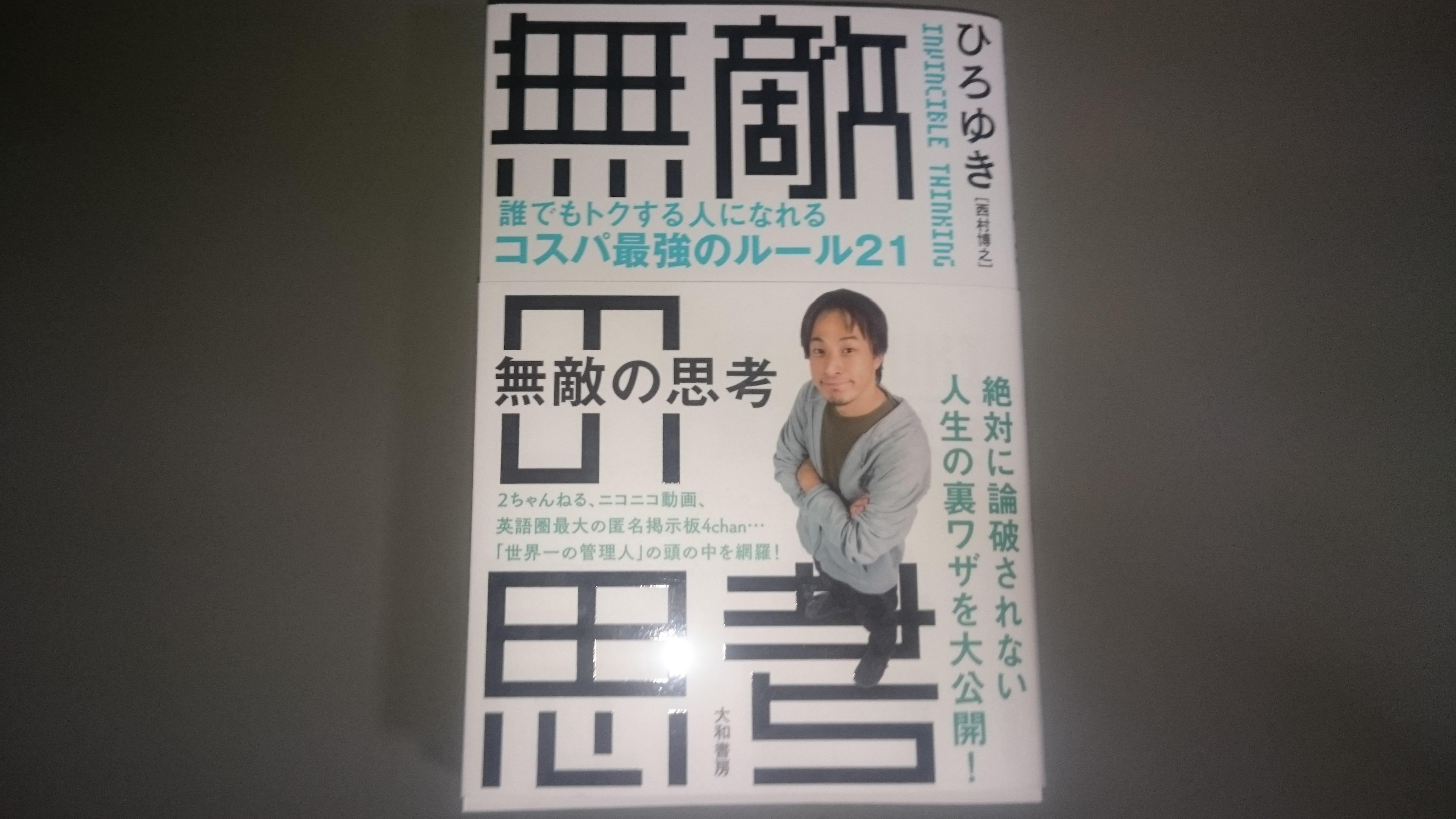 西村博之著書「無敵の思考」